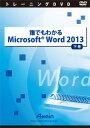 アテイン [ATTE-766] 誰でもわかる Microsoft Word 2013 下巻