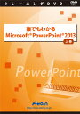 アテイン [ATTE-769] 誰でもわかる Microsoft PowerPoint 2013 上巻