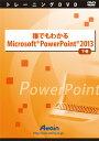 アテイン [ATTE-770] 誰でもわかる Microsoft PowerPoint 2013 下巻