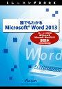 アテイン [ATTE-771] 誰でもわかる Microsoft Word 2013 副読本