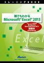 アテイン [ATTE-772] 誰でもわかる Microsoft Excel 2013 副読本