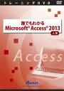 アテイン [ATTE-775] 誰でもわかる Microsoft Access 2013 上巻