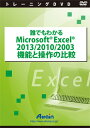 アテイン [ATTE-774] 誰でもわかる Microsoft Excel 2013/2010/2003 機能と操作の比較