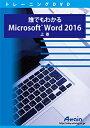 アテイン [ATTE-957] 誰でもわかる Microsoft Word 2016 上巻