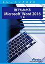 アテイン [ATTE-958] 誰でもわかる Microsoft Word 2016 下巻