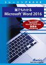 アテイン [ATTE-964] 誰でもわかる Microsoft Word 2016 副読本