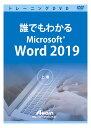 アテイン [ATTE-982] 誰でもわかるMicrosoft Word 2019 上巻