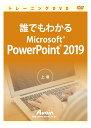 アテイン [ATTE-986] 誰でもわかるMicrosoft PowerPoint 2019 上巻