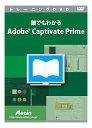 アテイン [ATTE-993] 誰でもわかるAdobe Captivate Prime
