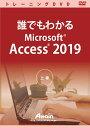 アテイン [ATTE-980] 誰でもわかるMicrosoft Access 2019 上巻