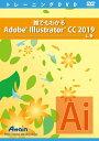 アテイン [ATTE-994] 誰でもわかるAdobe Illustrator CC 2019 上巻