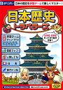 がくげい [GMCD-016D] 日本歴史トラベラーズ