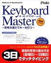 プラト [PTO0079] Keyboard Master Ver.6 ~思考の速さでキーを打つ~