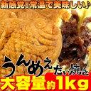 うんめぇたい焼き大容量どっさり約1kg(12個入)