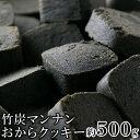 樂天商城 - 竹炭マンナンおからクッキー500g 3つのチカラで強力サポート!!竹炭パウダー使用