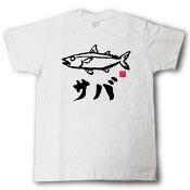 サバ 墨線海生Tシャツ