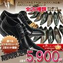 【送料無料】ビジネスシューズ メンズ 2足セット 5900円 MM/ONE エムエムワン ロング