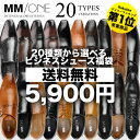 【送料無料】ビジネスシューズ メンズ 2足セット MM/ON...
