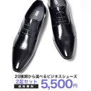 送料無料 ビジネスシューズ メンズ 2足セット 革靴 皮靴 ...