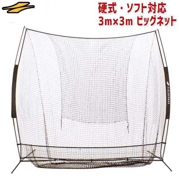 テニス練習用ネット硬式・ソフトテニスボール対応3m×3mビッグネット専用収納ケース付き打撃バッティン