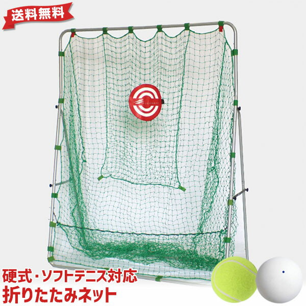 テニス練習用ネット硬式・ソフトテニスボール対応2×16mターゲット付きテニスネットターゲット・固定用