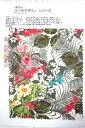 8224(カラー1005)プリント裏地見本帳(ユーロデザインシリーズ・アマゾンリーフ)ボタニカル柄裏地