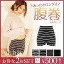 【同色2枚セット】【送料無料】あったか腹巻きパンツ ロング丈4color ブラック/グレー