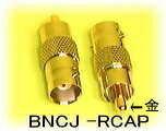 SA-46075 防犯カメラ・監視カメラ用 変換コネクター BNCJ-RCAP