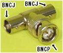 【SA-48845】 防犯カメラ・監視カメラ用 分配コネクタ BNC-J-P-J