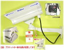 【SA-47161】 ダミ-防犯カメラ・監視カメラ 屋外防雨仕様(壁取付けブラケット付き) 赤色LED長期点滅式 SA-4000D