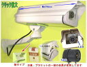 【SA-5000D PRO(49333)】 防犯カメラ・監視カメラ 屋外防雨仕様ダミーカメラ LED...