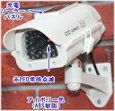 【SA-50562】 ダミ−防犯カメラ(ソーラー充電式バッテリー内蔵/屋外防雨仕様)LED点滅 ダミ...