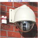 【SA-51100】 防犯カメラ・監視カメラ用 ドーム型 カ...