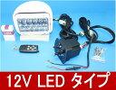 SA-50818 有線リモコン+ワイヤレスリモコン CREE XP-G2使用高性能LEDサーチライトセット DC12V用 50W