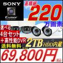 【2TB-HDD付】220万画素 AHD-H(1080p) SONY CMOS 防犯カメラ セット 選べる4台 +高性能DVR録画器(2TB-HDD内蔵) +ケ...