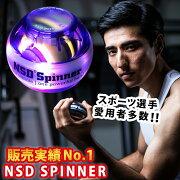 【世界中で大人気!ロングセラーのリストボール】高品質オートスタート機能搭載 20年以上の実績を持つ信頼のジャイロメーカー 腕力アップ トレーニング器のNSD Spinner NSDスピナー 速度によるマルチライトデジタルカウンタータイプ PB-688AML 日本正規代理店商品