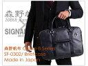 【送料無料】SF-0302「森野帆布」×「SIGNALFLAG」Good-B Series SF-0302 /Briefcase ブリーフケース 日本製 MADE IN JAPAN 帆布 キャ…