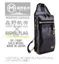 """【送料無料】SF-198PGD「森野帆布」×「SIGNALFLAG」 """"Premium Gold Model"""" ゴールド・モデル/ボディバッグ 日本製 MADE IN JAPAN 帆…"""