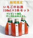いちごのお酒 壺坂酒造 150ml×3本