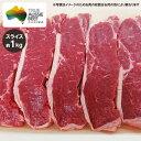 イチボ肉(ランプ肉) ピッカーニャ スライス 1kg (ミドルグレイン、ロンググレイン)【冷蔵】【赤身肉】オージービーフ いちぼ肉