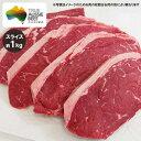 牛もも肉(ランプ肉) スライス (1.5cm) 1kg (ミドルグレイン、ロンググレイン)【冷蔵】【赤身肉】オージービーフ