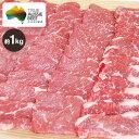 牛カルビ 焼肉用 1kgセット 特選豪州産(オーストラリア産) オージービーフ【冷蔵】【チルド】
