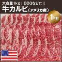 牛カルビ 1kgセット アメリカ産 【冷蔵】【チルド】 焼肉やBBQに!