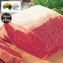 サーロイン ブロック 1kg 豪州産 【冷蔵】【赤身肉】オージービーフ 牛肉
