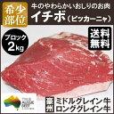 【送料無料】イチボ肉(ランプ肉) ピッカーニャ ブロック 2kg (ミドルグレイン、ロンググレイン)【冷蔵】【赤身肉】オージービーフ いちぼ肉