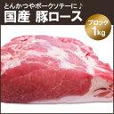 国産 豚ロース ブロック 1kg 【冷蔵】