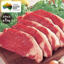 サーロイン スライス 1kg(5〜6枚) 豪州産 【冷蔵】【赤身肉】オージービーフ 牛肉
