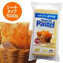 パステルの生地 (イタリアン餃子の皮) 冷蔵パイ生地 500g (シートタイプ)Massa de Pastel【冷蔵便】