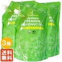 【送料無料 3袋セット】プレミアム ココナッツオイル ココウェル 460g(500ml)×3袋 食用油 cocowell あす楽