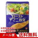 【送料無料・メール便】ニップン (日本製粉) ローストアマニ粉末 35g×1袋 GOLDEN FLAXSEED ファスナー付